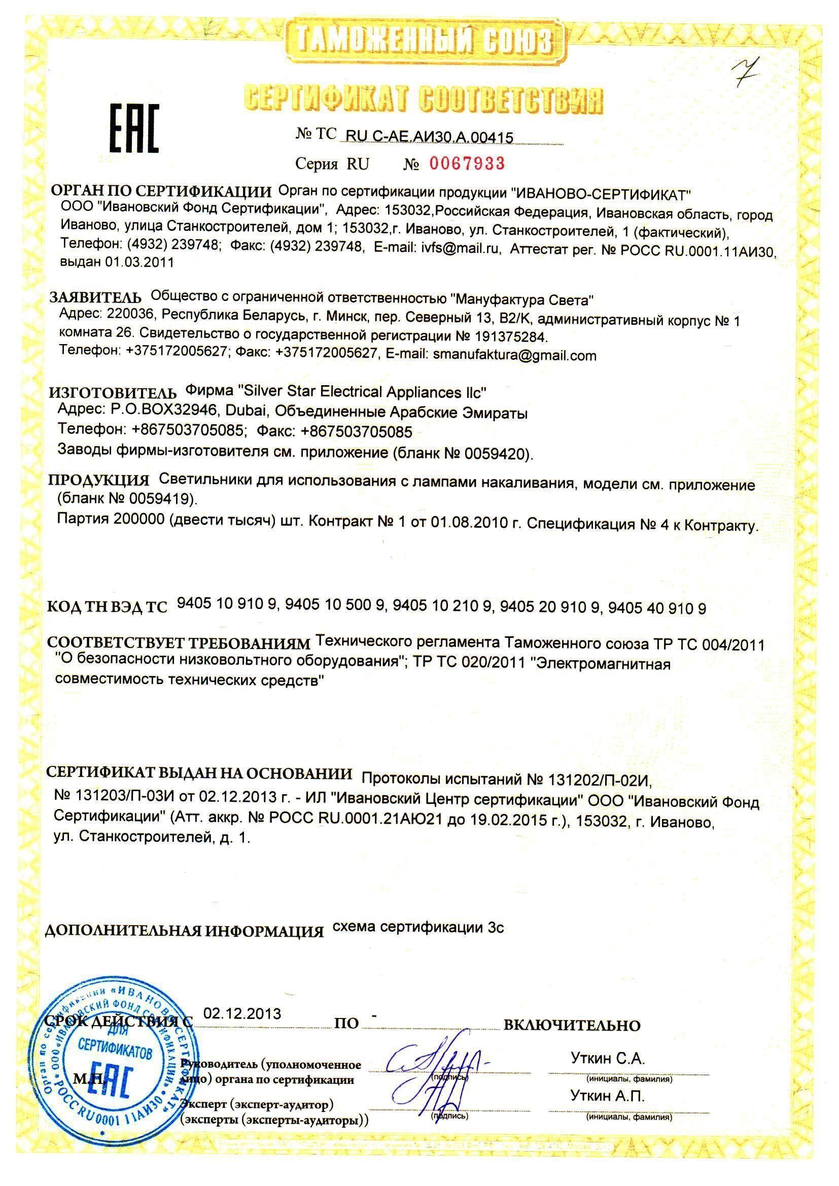 Еас сертификация продукции сертификация замороженных полуфабрикатов